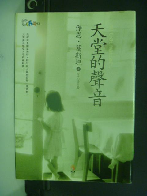 【書寶二手書T9/翻譯小說_LCK】天堂的聲音_張玲茵, 傑恩‧葛斯