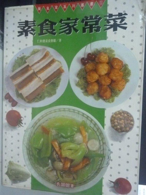【書寶二手書T3/餐飲_YDZ】素食家常菜_仁和齋素食餐廳