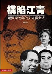構陷江青:毛澤東晚年的夫人與女人