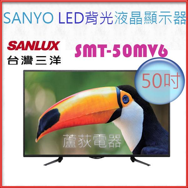 【三洋~ 蘆荻電器】 全新 50吋【 LED背光液晶顯示器 】SMT-50MV6