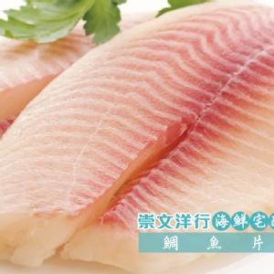 【海鮮主義】台灣鯛魚片 200-250g