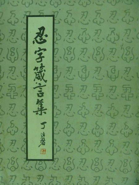 【書寶二手書T8/藝術_YKP】忍字箴言集_民72