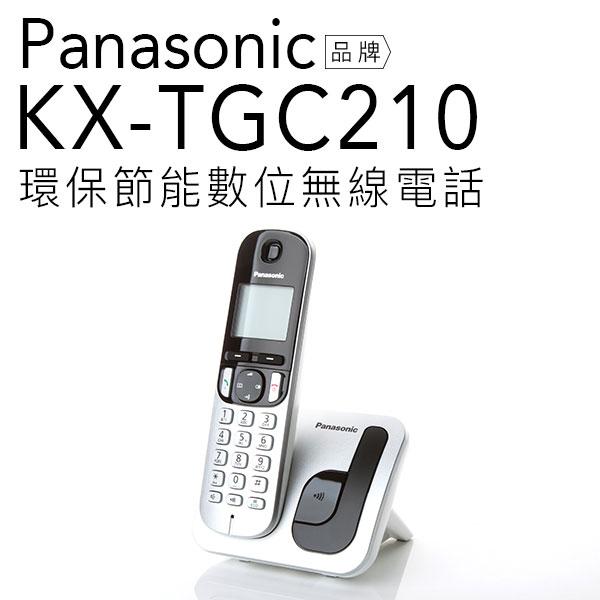 Panasonic 國際牌 KX-TGC210 無線電話【公司貨】