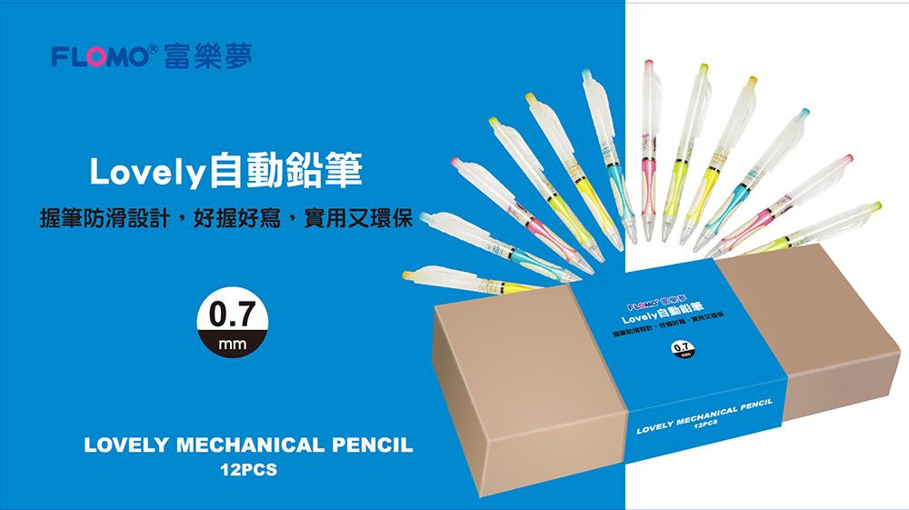 輕量防滑0.7自動鉛筆組12 枝入量販包