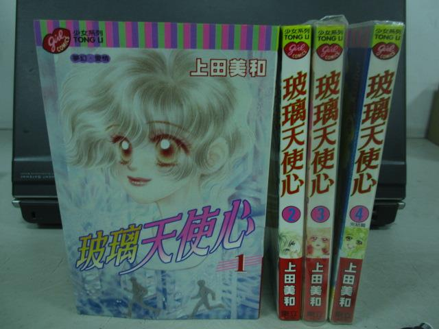 【書寶二手書T1/漫畫書_MCM】玻璃天使心_全4集合售_上田美和