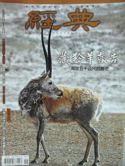 【書寶二手書T1/雜誌期刊_XAB】經典_98期_藏羚羊報告等