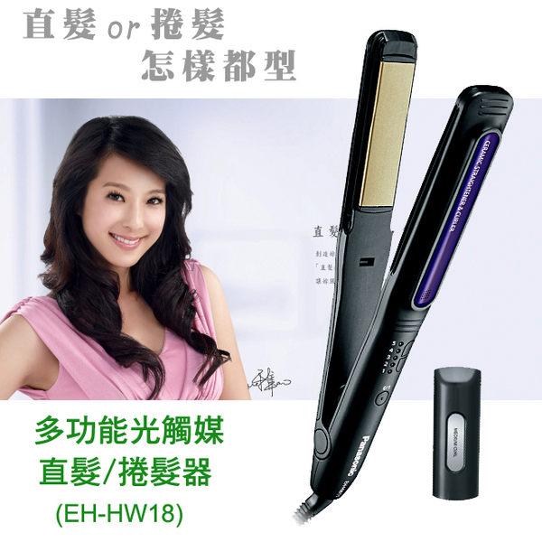 國際牌 Panasonic EH-HW18 /EHHW18 多功能光觸媒 直髮捲髮器/陶瓷面板/安全設計【馬尼行動通訊】