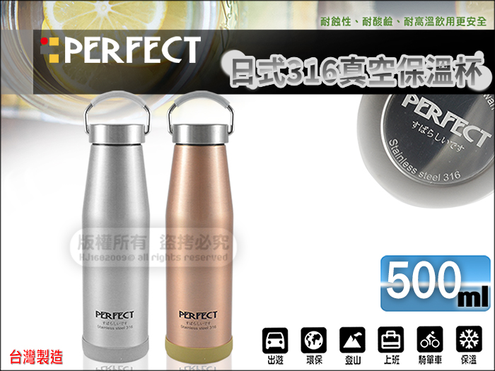 快樂屋♪ 台灣製 PERFECT 日式醫療級 316不鏽鋼保溫杯 500cc 咖啡杯 另售象印 膳魔師 虎牌 牛頭牌