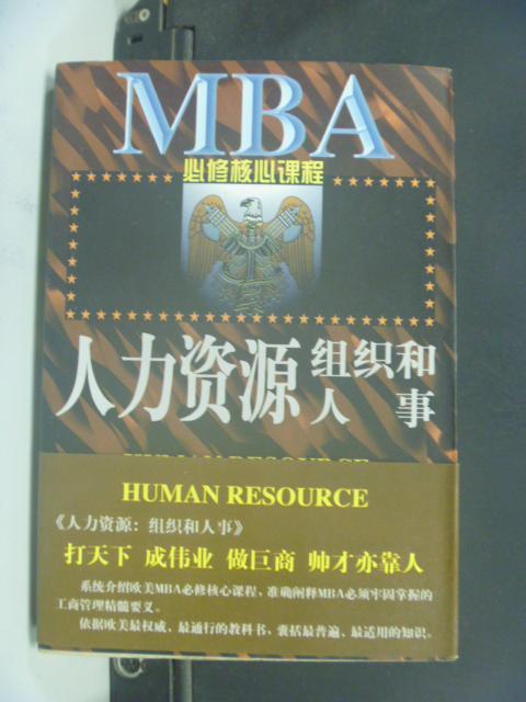 【書寶二手書T2/財經企管_HMO】人力資源組織與人事_簡體_MBA必修核心課程編譯組