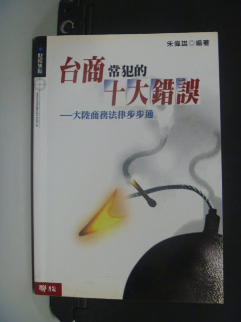 【書寶二手書T8/法律_OJF】台商常犯的十大錯誤_朱偉雄