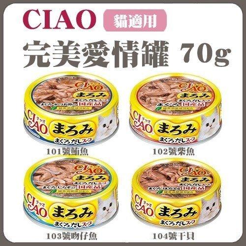♡ 寵物STAR ♥  CIAO 完美愛情罐(101號鮪魚/102號鮪魚+柴魚片/103號鮪魚+吻仔魚/104號鮪魚+干貝)70g/ 1入