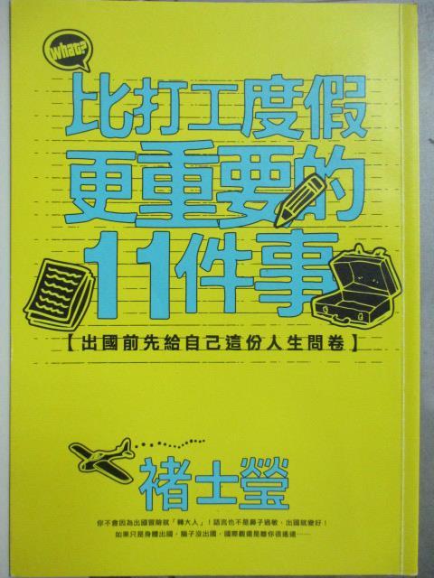 【書寶二手書T1/財經企管_HTD】比打工度假更重要的11件事_褚士瑩