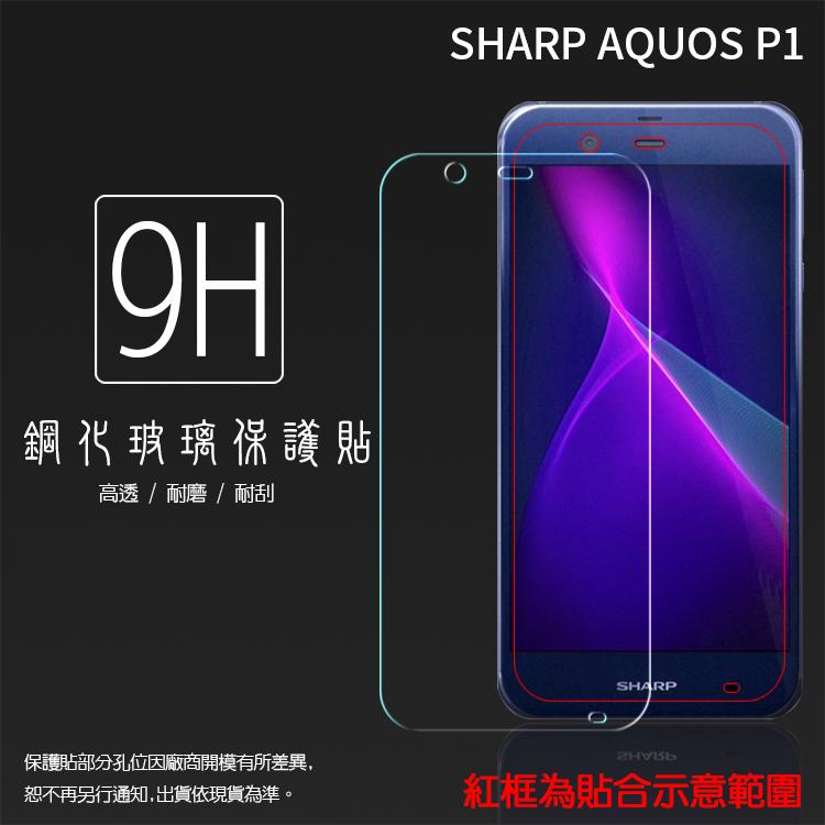 超高規格強化技術 Sharp AQUOS P1 鋼化玻璃保護貼/強化保護貼/9H硬度/高透保護貼/防爆/防刮