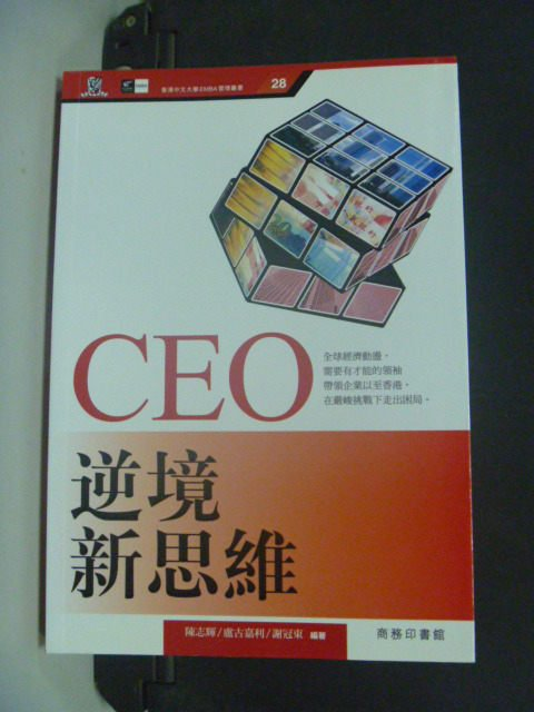 【書寶二手書T6/財經企管_KHW】CEO逆境新思維_陳志輝