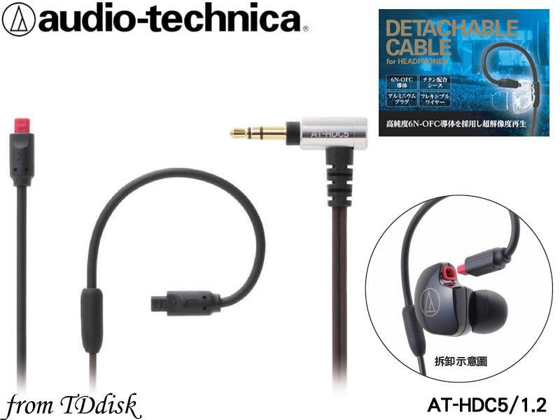 志達電子 AT-HDC5/1.2 日本鐵三角 ATH-IM系列 耳機用更換導線 IM50 IM70 IM01 IM02 IM03 IM04