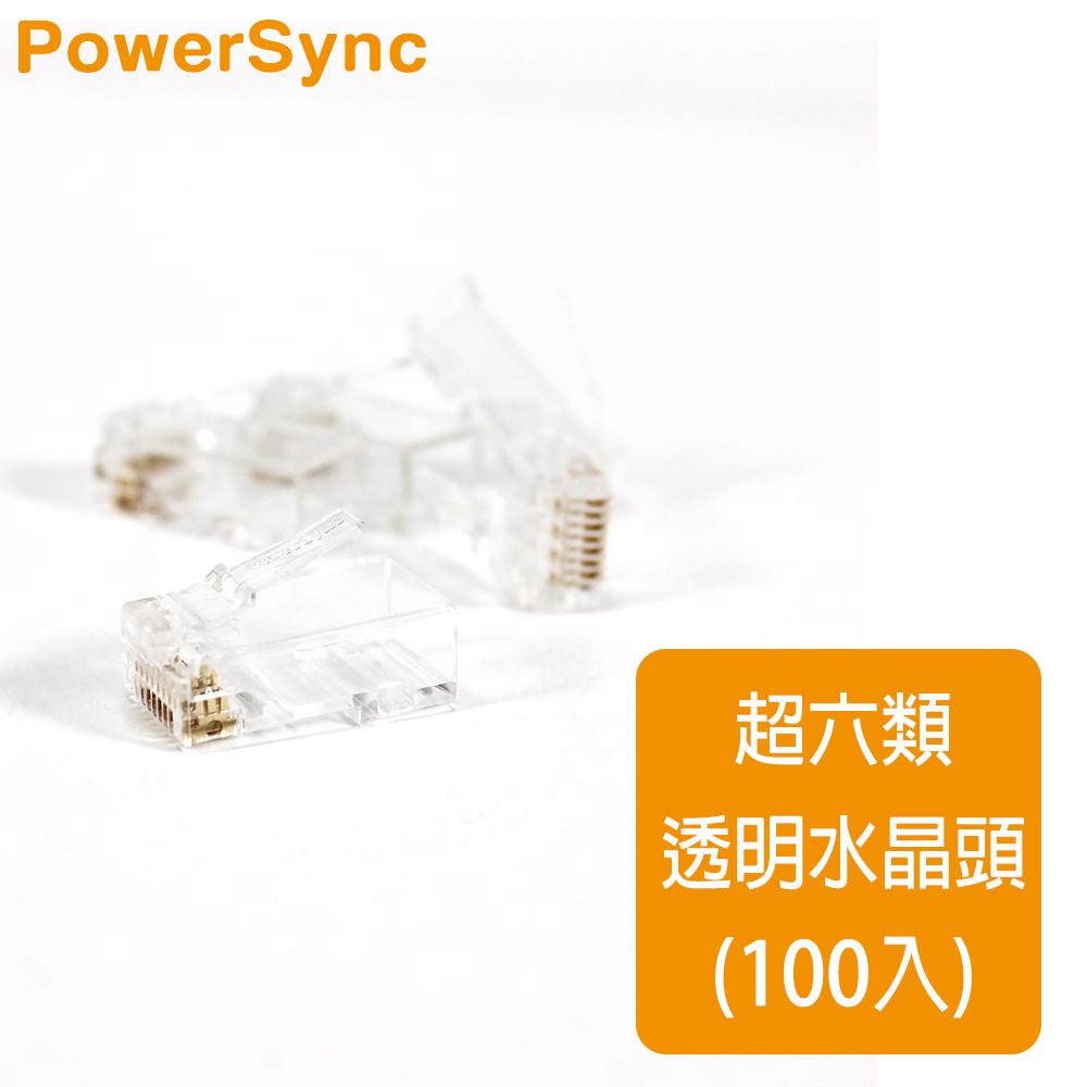 群加 Powersync CAT 6e RJ45 8P8C 網路水晶接頭 / 100入 (CAT6-G8P8C3100)