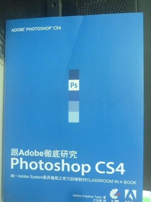 【書寶二手書T1/電腦_WFS】跟Adobe徹底研究Photoshop CS4_AdobeCreati_附光碟