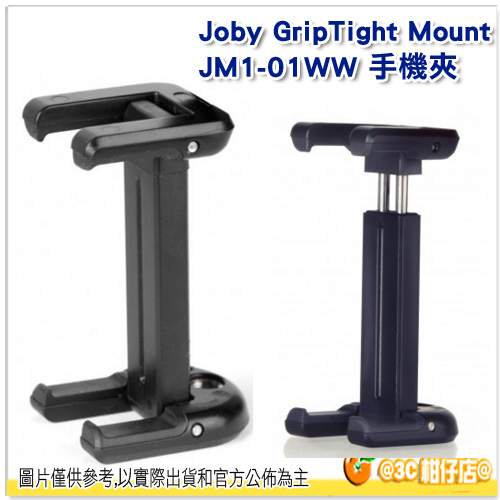 JOBY GripTight Mount JM1 手機夾 iPHONE 4 3GS HTC Desire HD 立福公司貨