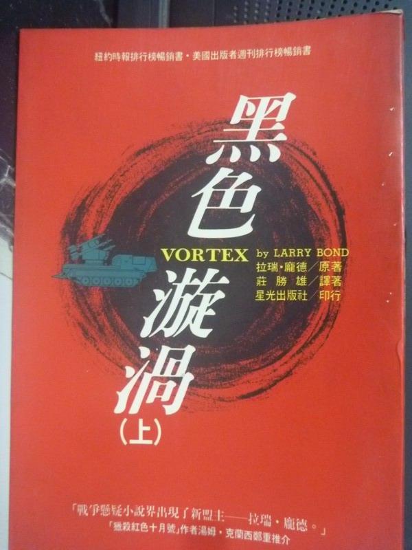 【書寶二手書T2/一般小說_IIB】黑色漩渦_拉瑞龐德