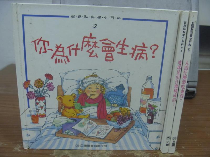 【書寶二手書T7/少年童書_OMN】你為什麼會生病_地球是由什麼構成的_人為什麼要吃東西_3本合售