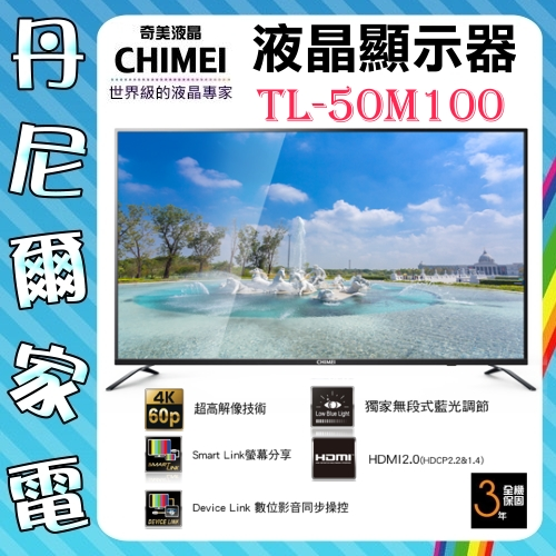 【奇美 CHIMEI】50吋 4K聯網 液晶電視 內建影視平台   愛奇藝   支援手機點播《TL-50M100》全機保固3年