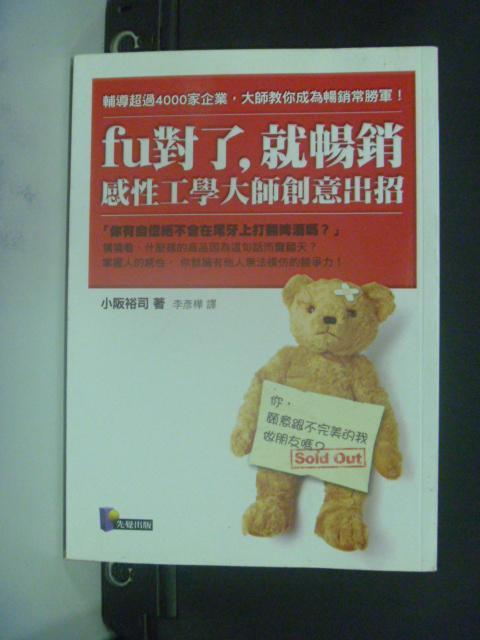 【書寶二手書T2/行銷_KOJ】fu對了就暢銷 感性工學大師創意出招_小阪裕司