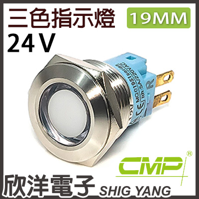 ※ 欣洋電子 ※19mm不鏽鋼金屬平面三色指示燈 DC24V / S19041-24RGB 紅綠藍三色光 CMP西普