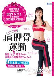 3分鐘肩胛骨運動:胸部UP、 體重down、跟便祕&蝴蝶袖說Bye Bye!日本藝人Model也說超神奇!