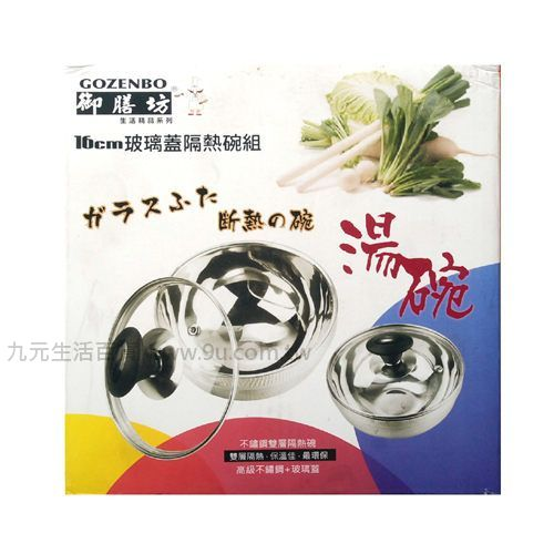 【九元生活百貨】御膳坊16cm不鏽鋼玻璃蓋隔熱碗組 湯碗 防燙碗