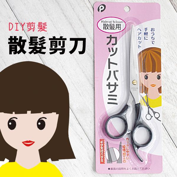 日本設計 散髮剪刀 剪頭髮 家庭理髮 DIY剪髮 剪瀏海 修瀏海 剪刀 剪髮【SV5060】快樂生活網