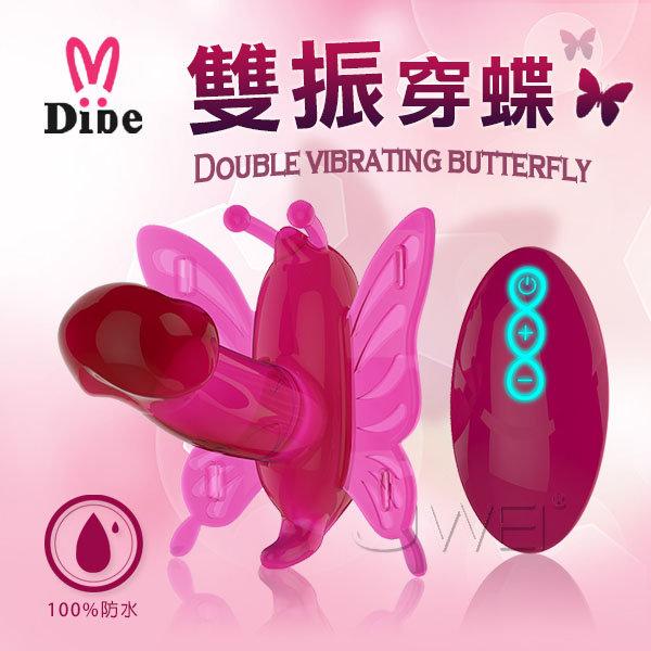 DIBE 蒂貝 Double 雙馬達無線遙控 蝴蝶G點按摩棒 情趣用品 按摩棒 名器 跳蛋
