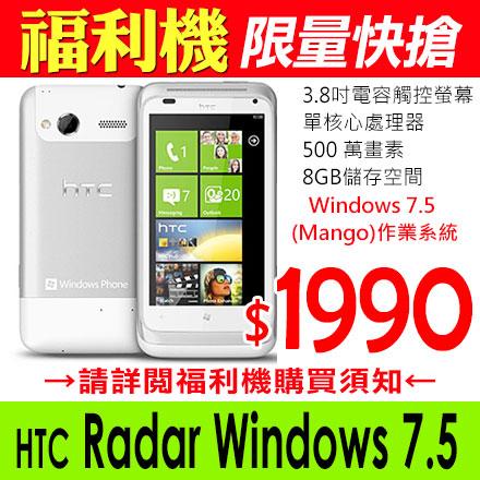 福利機 HTC Radar Windows 7.5 (Mango)作業系統 白色雷達 智慧型手機