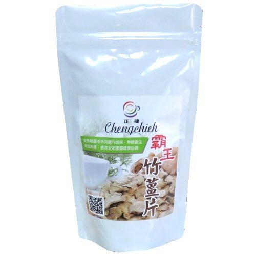 霸王竹薑片(50g)~火辣上市!小資女愛漂亮強力推薦,最熱銷薑茶系列體內環保。