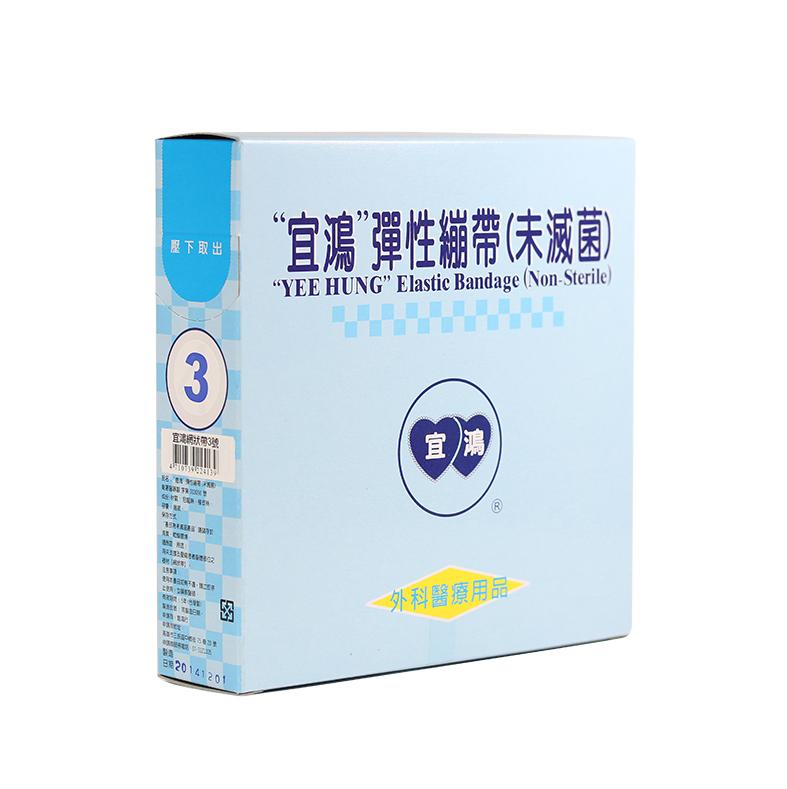 【醫康生活家】宜鴻網狀繃帶 3號(適用於手腕)20碼/盒裝