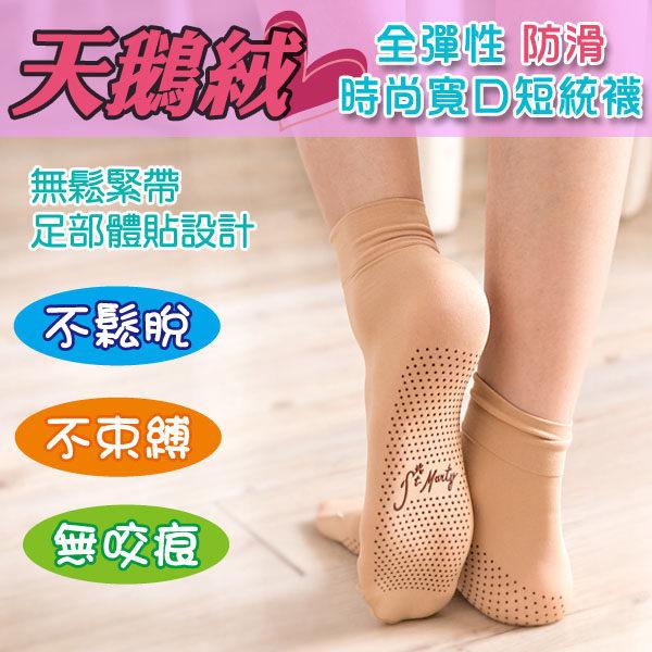 天鵝絨★無痕彈性短襪-止滑-促銷(3雙入) 黑/膚 _采靚鞋包精品_ MIT 台灣製