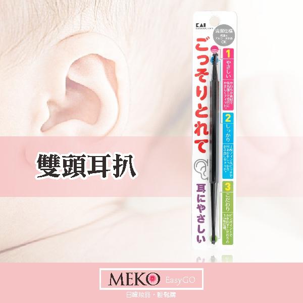 日本貝印 雙頭耳扒 [KQ-0289]