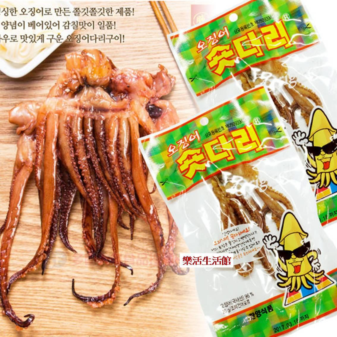下殺↘$50.00 韓國 烤魷魚腳20g 涮嘴零食  樂活生活館