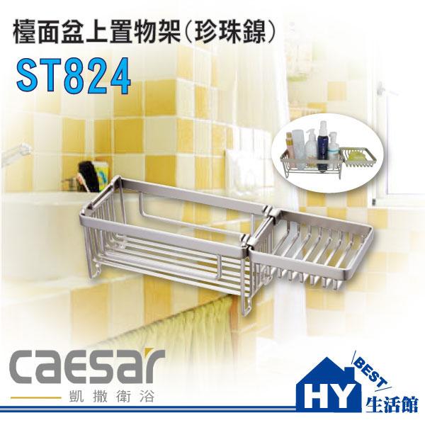 Caesar 凱撒衛浴 不鏽鋼珍珠鎳配件 ST824 台面盆上置物架 肥皂架 收納架 置物籃