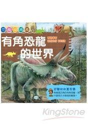有角恐龍的世界