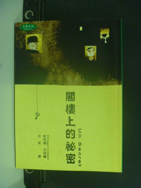 【書寶二手書T8/翻譯小說_NCD】閣樓上的秘密_菲利浦.甘貝爾 , 蔡雅琪