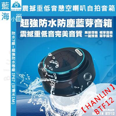 ★HANLIN-BTF12★震撼重低音防水藍牙喇叭自拍音箱 (紅藍任選)自拍藍牙