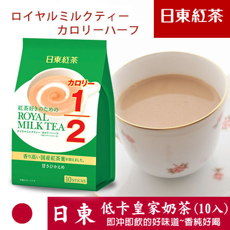 日本 日東紅茶 低卡皇家奶茶 (10包入) 香醇 冷熱皆可 沖泡飲品 進口食品【N100773】