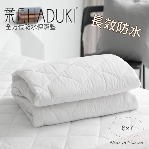 保潔墊-雙人 [葉月 防水保潔墊] 8小時長效防水 ; 床墊的雨衣 ; 透氣 ; 抗菌 ; 翔仔居家台灣製