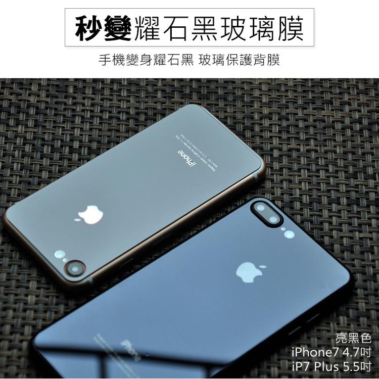 秒變 曜石黑 9H玻璃背貼 APPLE iPhone7 4.7吋 曜石黑背貼 背膜 後貼 9H鋼化玻璃膜 防爆膜 手機背面保護膜 絲印玻璃保護膜 黑色