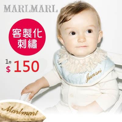 日本【MARLMARL】加購商品-客製化寶寶圍兜兜英文名字刺繡服務▲打造專屬禮物▲