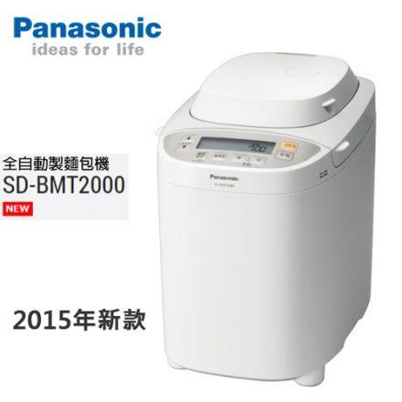 Panasonic 國際牌 SD-BMT2000T 全自動製麵包機 加贈麵包切片組+多功能料理電子秤 公司貨