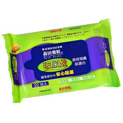 森田藥粧玻尿酸美容潔膚保濕巾[20入]*1包