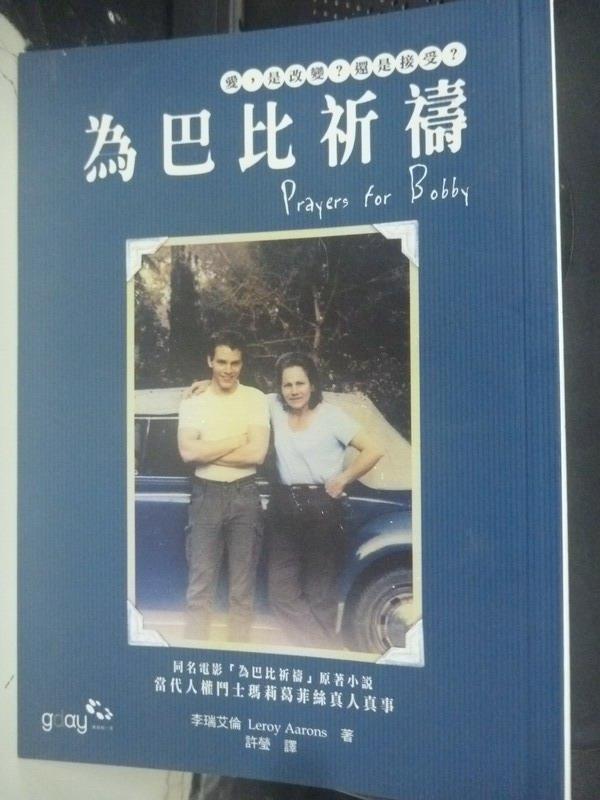 【書寶二手書T1/一般小說_IEY】為巴比祈禱-美好的一天_李瑞艾倫