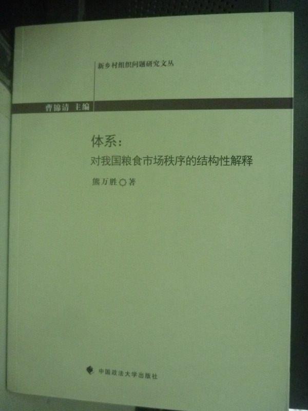 【書寶二手書T7/財經企管_ZED】體系-對我國糧食市場秩序的結構性解釋_熊萬勝_簡體書