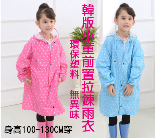 新款韓版 兒童拉鍊雨衣 風衣式 中小童雨衣 加長帽沿 購GO購團購網